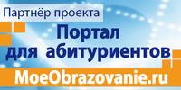 moeobrazovanie.ru - Портал для Абитуриентов